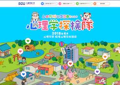 札幌学院大学心理学部特設サイト