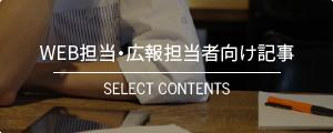 WEB担当・広報担当者向け記事