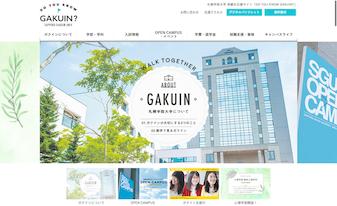 札幌学院大学受験生サイト