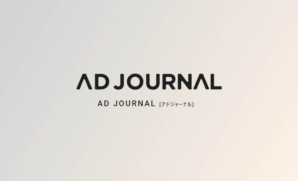 AD JOURNAL アドジャーナル