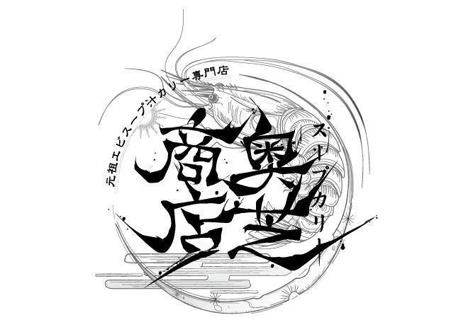 奥芝商店ロゴ
