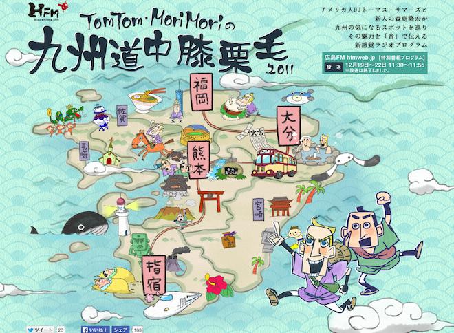 和風デザインのWEBサイト制作の参考に!和風サイト10選!!