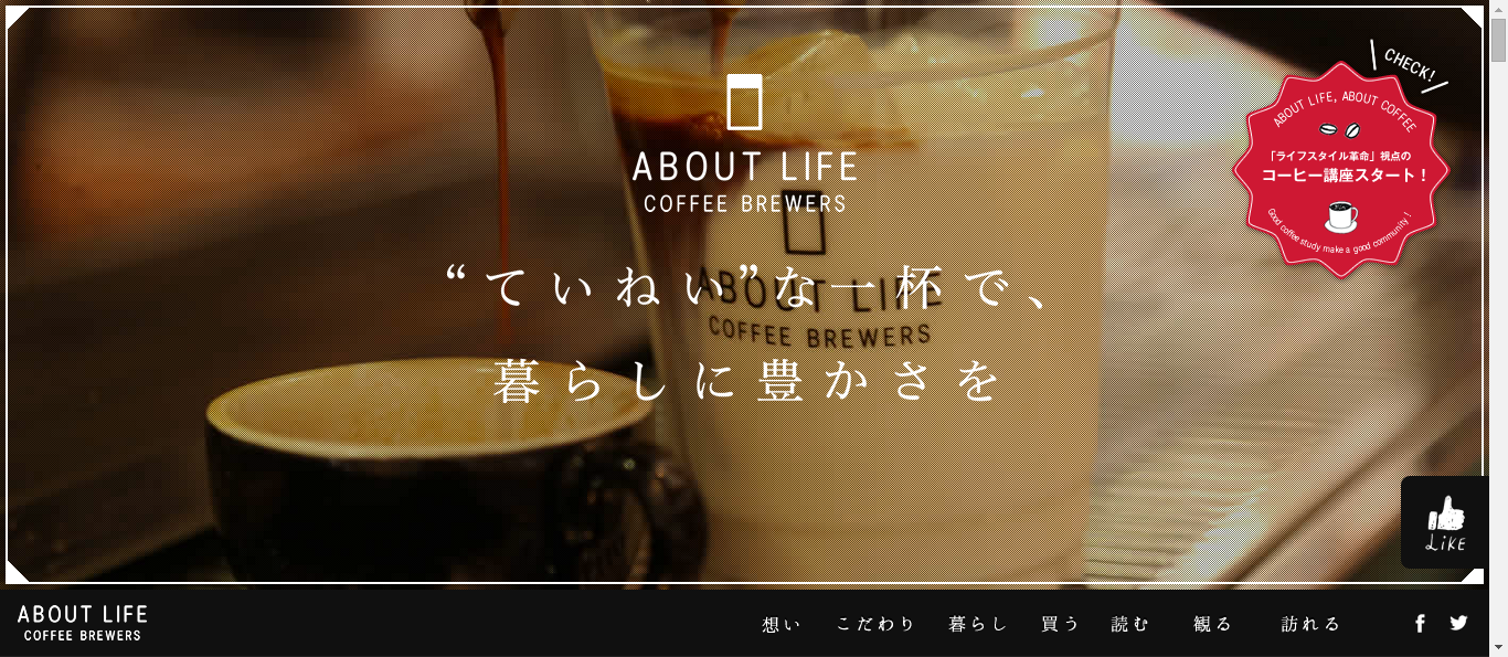 aboutlifecoffee