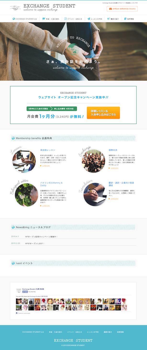 札幌の英会話教室EXCHANGE STUDENT