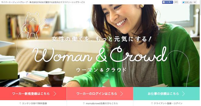 Woman&Crowdで女性に嬉しい在宅ワーク探しをしてみよう!