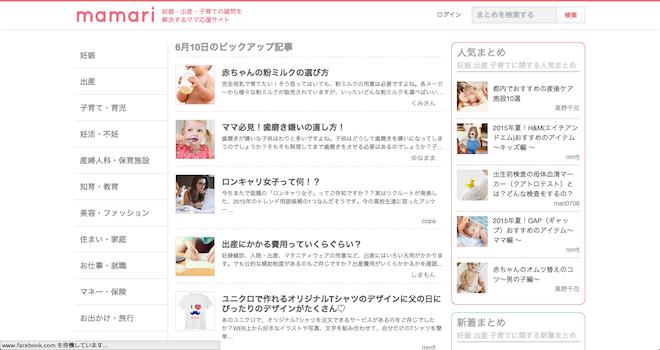 女性にオススメのWEBメディア、WEBサービス10選!