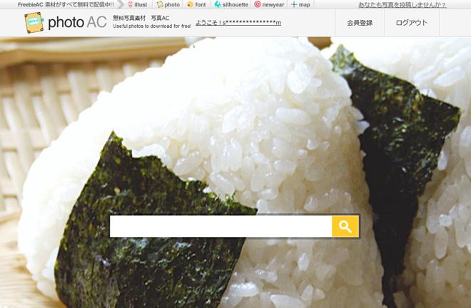 【全部無料!】日本国内のフリー写真サイトまとめ25選!