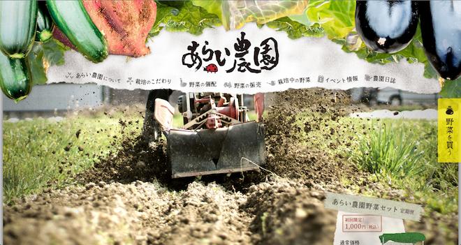 今、農家のWEBサイトがオモシロイ!!サイトまとめ10選!