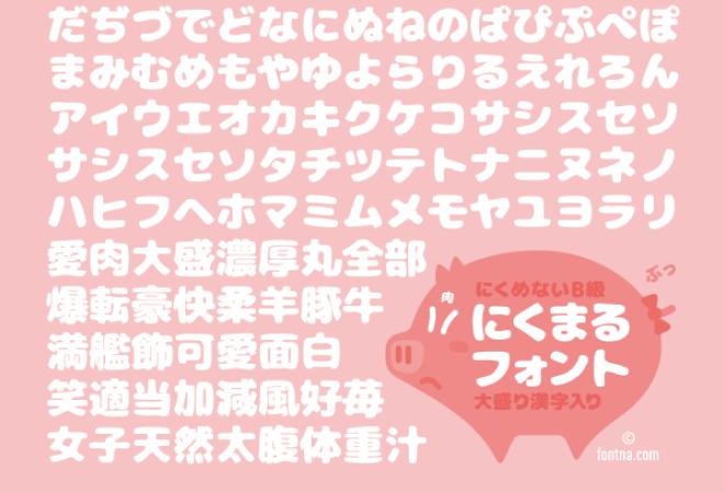 ダウロードしておきたい!かわいい日本語のフリーフォント10選!