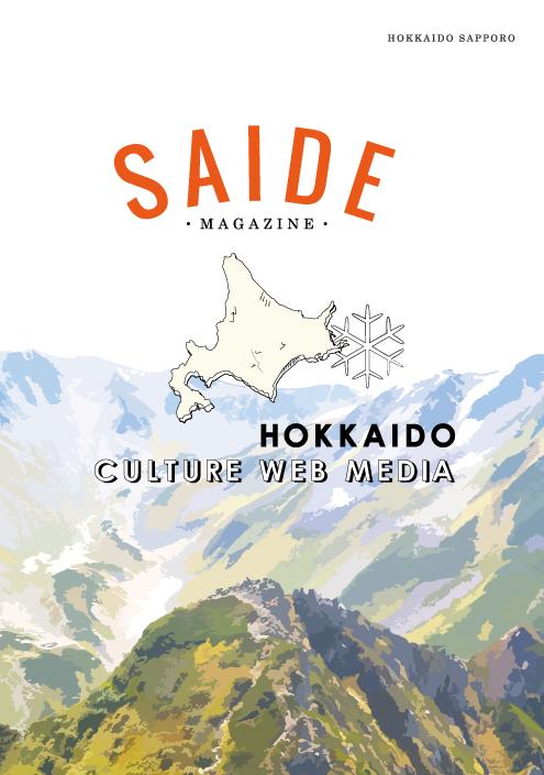 SAIDE MAGAZINE ポスター制作・ロゴデザイン