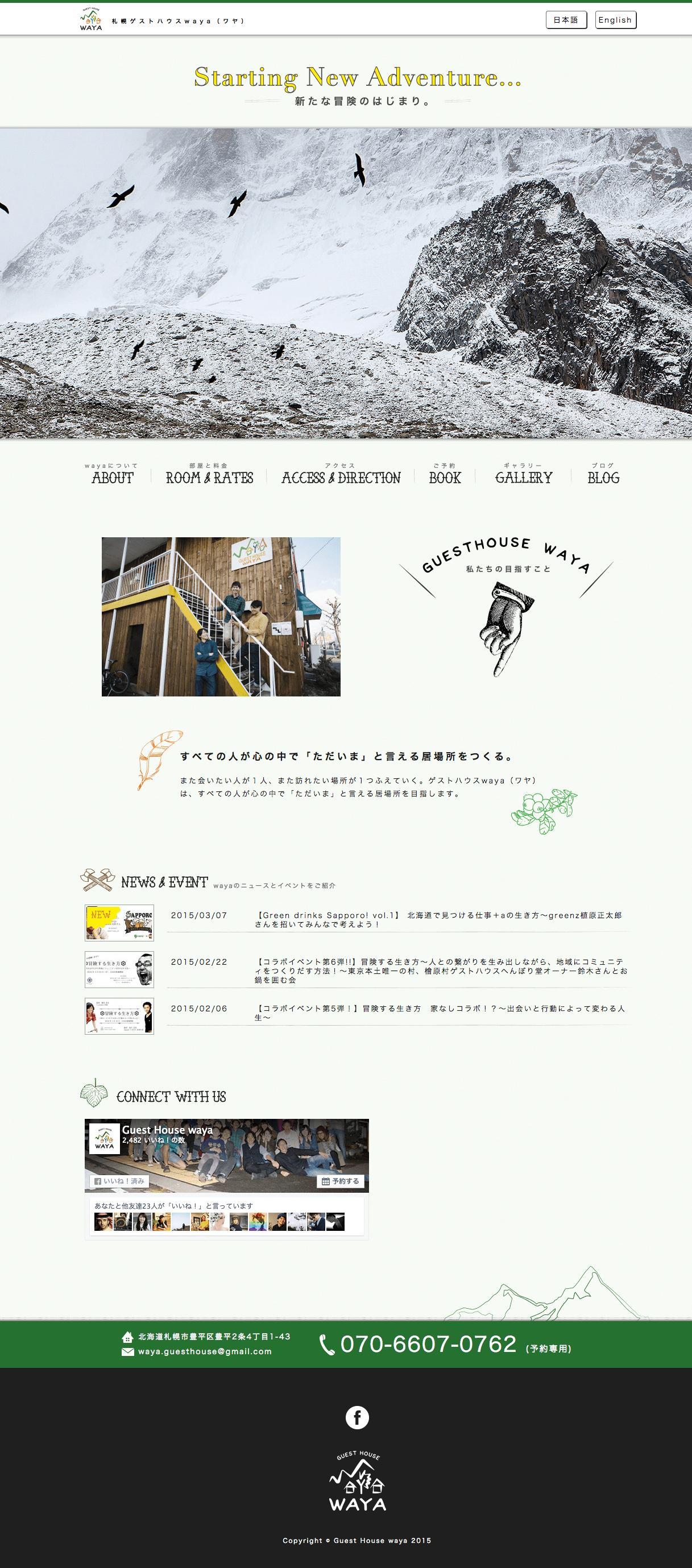 ゲストハウスWAYA WEBデザイン