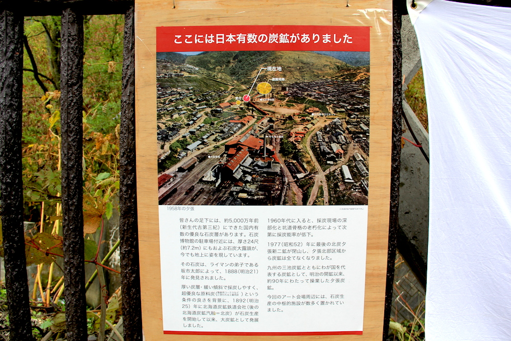 日本有数の炭鉱地帯
