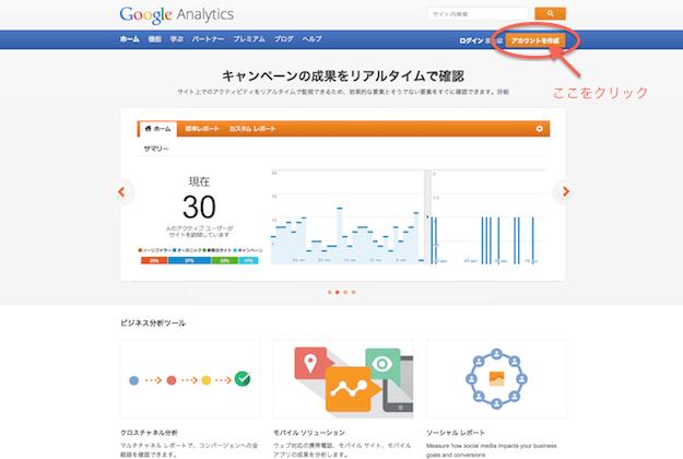 必ず覚える価値がある、Google Analyticsの使い方<第1回目>