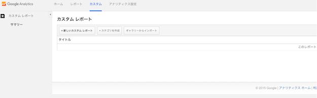 googleanalytics6