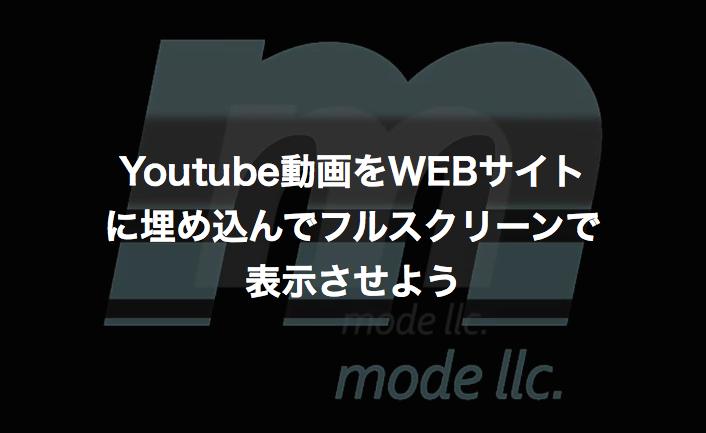 Youtube動画をWEBサイトに埋め込んで背景いっぱいに表示させる方法[jQuery tubular]