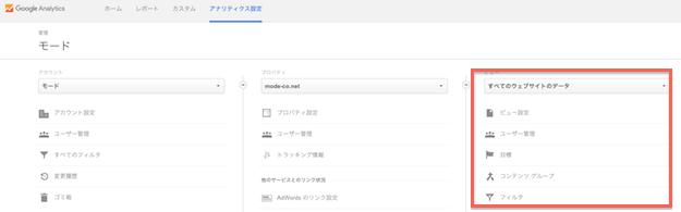 googleanalytics5-2