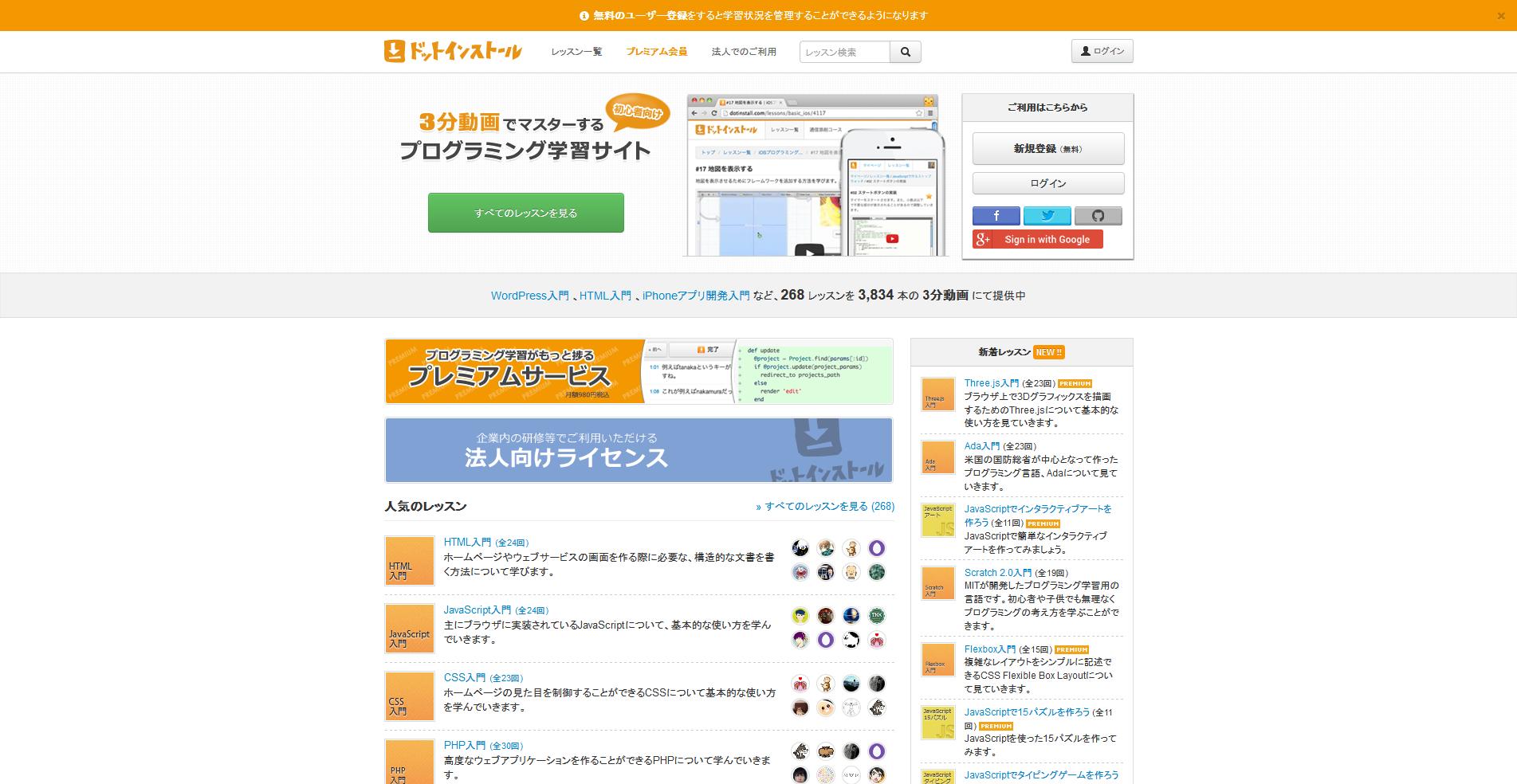 ドットインストール - 3分動画でマスターする初心者向けプログラミング学習サイト