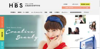 北海道美容専門学校 WEBサイト制作