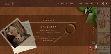 nail yumihari ウェブサイトリニューアル