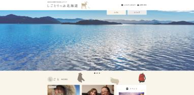 しごとりっぷ北海道 サービスサイト制作