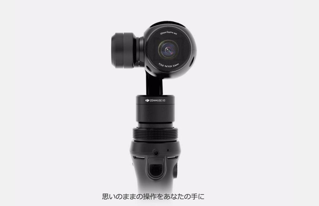 これはすごい!超気になる進化したお手軽ビデオカメラ「OSMO」