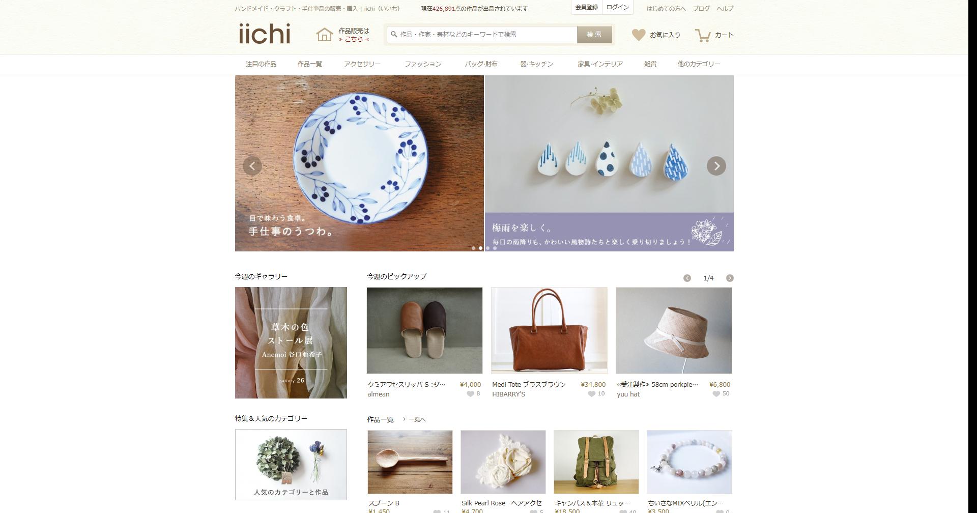iichi(いいち) ハンドメイド・クラフト・手仕事品の通販