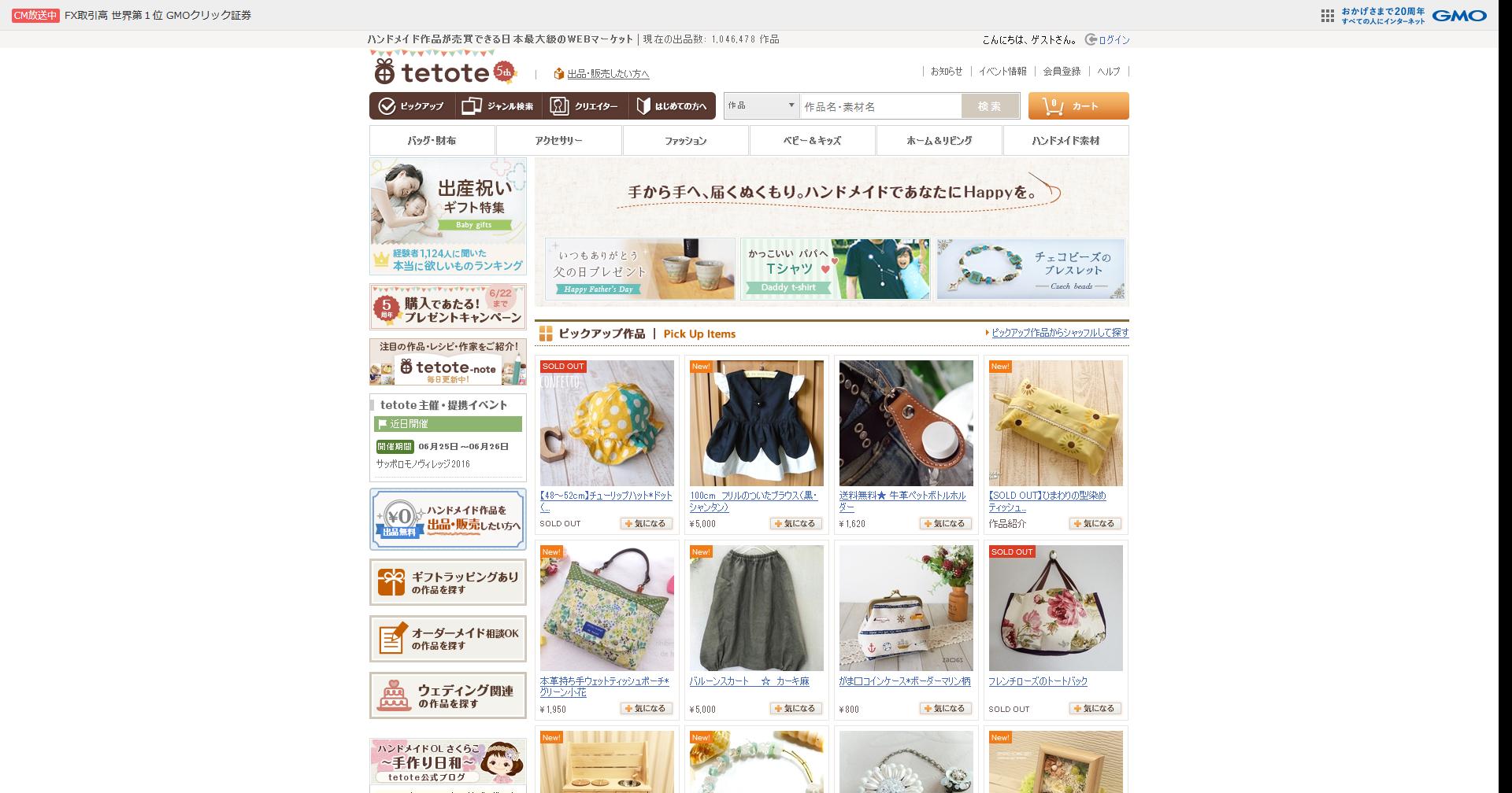 ハンドメイド・手作りマーケット tetote(テトテ)-販売・購入