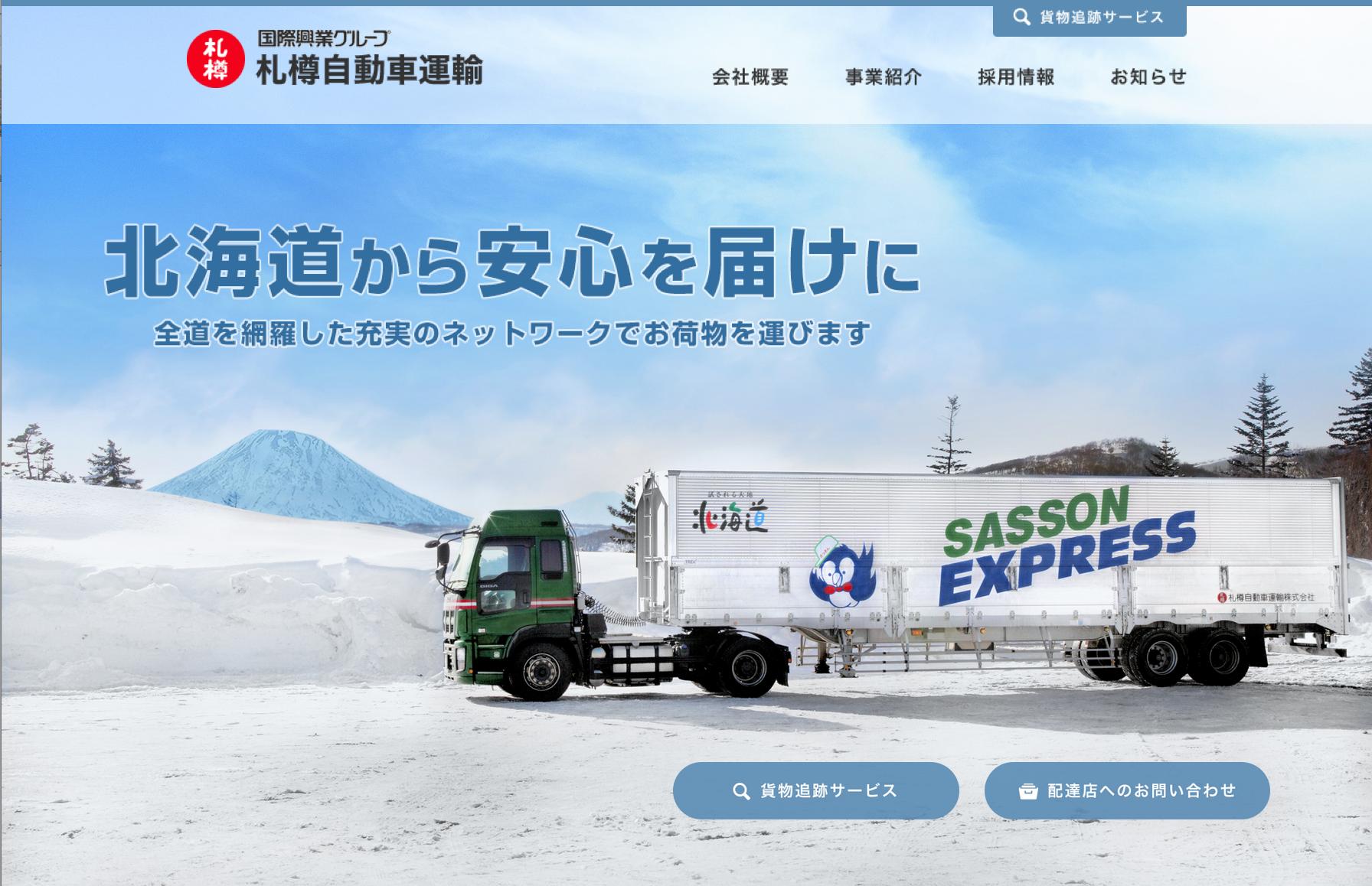 札樽自動車運輸さまのウェブサイトをリニューアルいたしました!