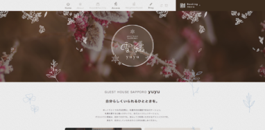 GUEST HOUSE yuyu ブランドサイト制作