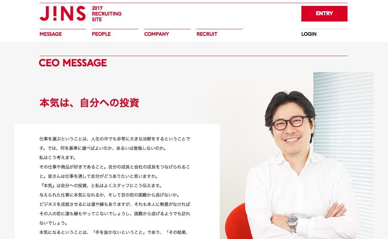 jin採用サイト