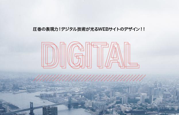 圧巻の表現力!デジタル技術が光るWEBサイトのデザイン!!