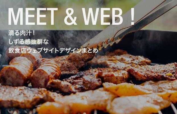 滴る肉汁!しずる感抜群な飲食店WEBサイトデザインまとめ