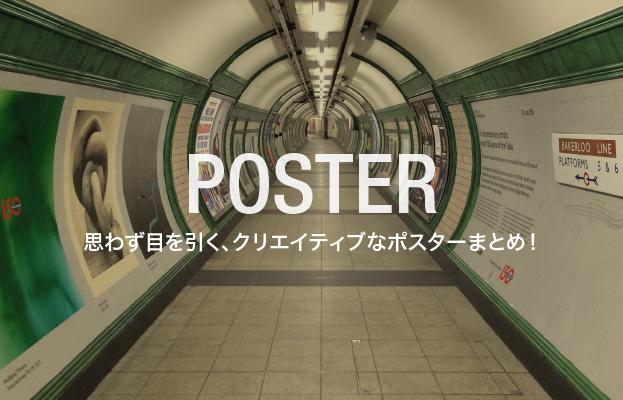 思わず目を引く、クリエイティブなポスターまとめ!
