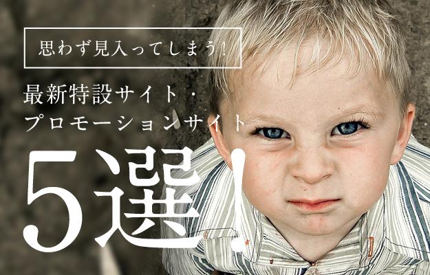 思わず見入ってしまう!最新特設サイト・プロモーションサイト5選!
