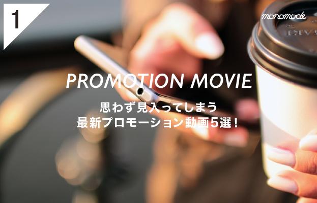 感情を動かしてこそ広告だ!心温まる最新プロモーション動画5選!!