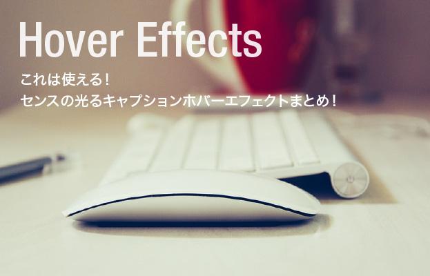 これは使える!センスの光るキャプションホバーエフェクトまとめ!