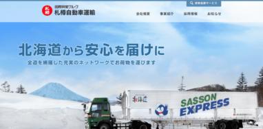 国際興業 札樽自動車運輸