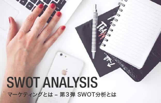 マーケティングとは – 第3弾 SWOT分析とは