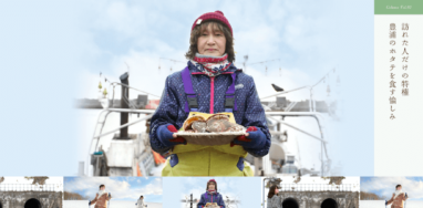 豊浦町 観光プロジェクト