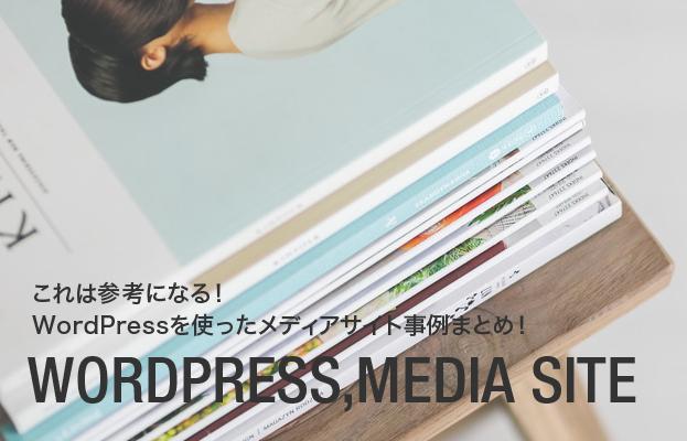 これは参考になる!WordPressを使ったメディアサイト事例まとめ!
