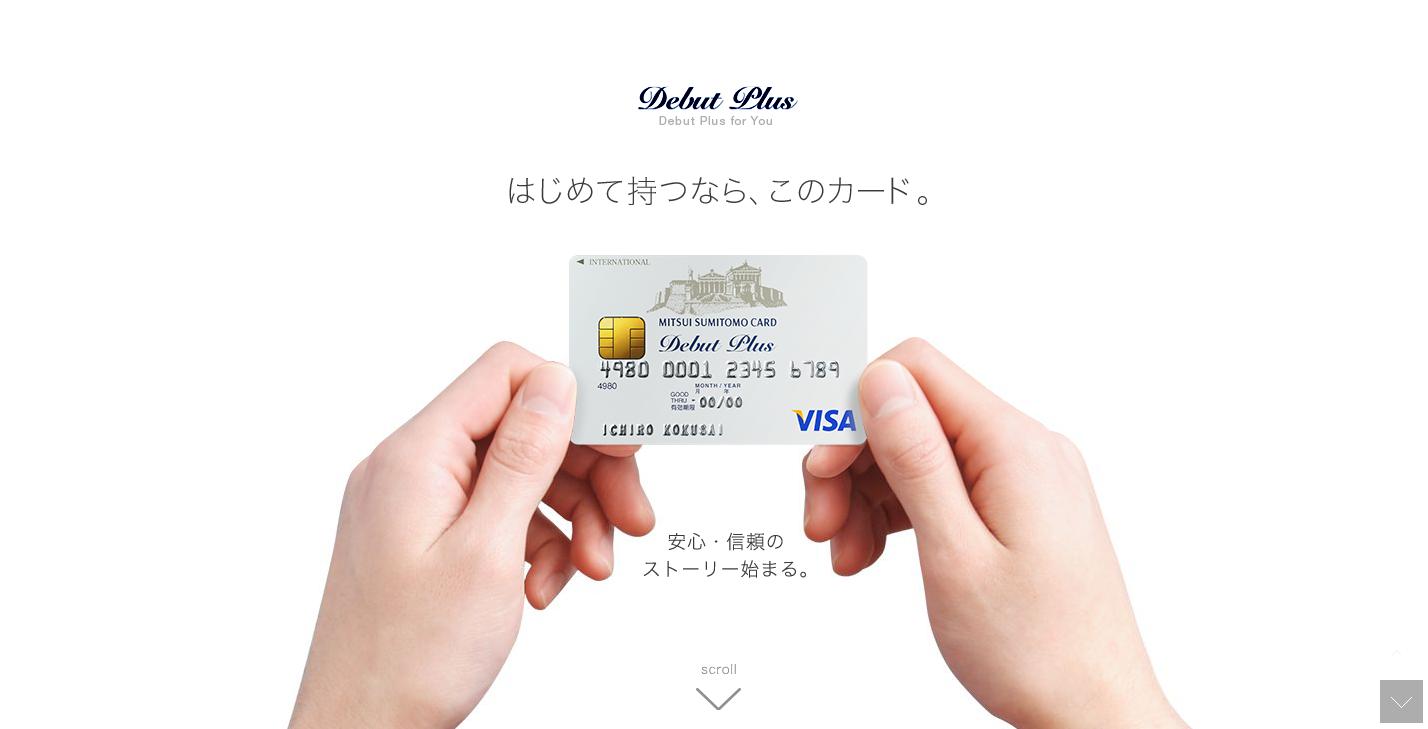 三井住友VISAカード デビットプラス