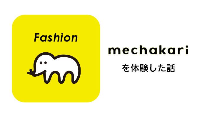 みんなは使ってる?お洋服を便利に楽しむ「mechakari」
