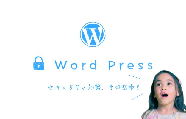 あなたのサイトは大丈夫?WordPressのセキリティ対策!!