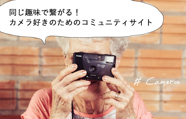 同じ趣味で繋がる!カメラ好きのためのコミュニティサイト