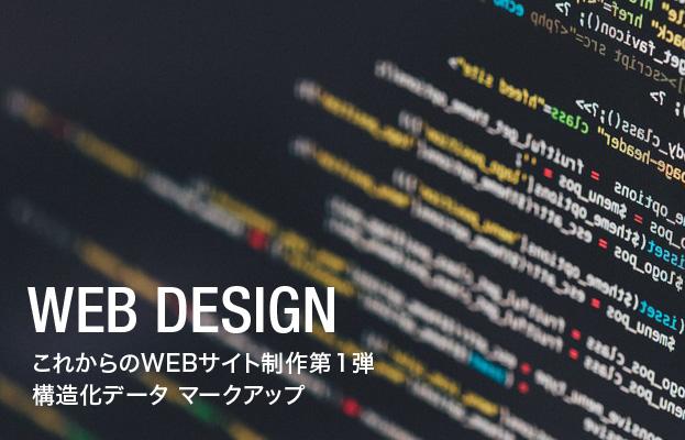 これからのWEBサイト制作第1弾 構造化データ マークアップ
