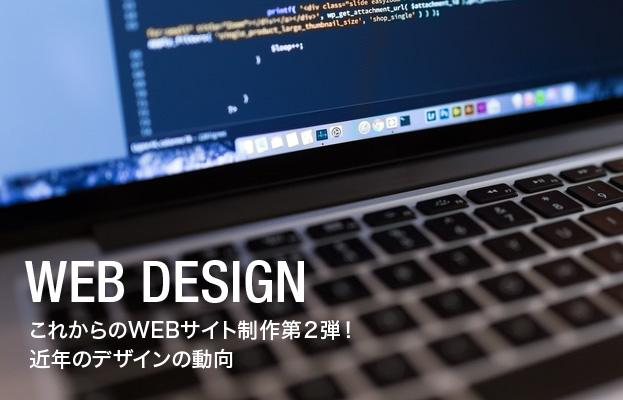 これからのWEBサイト制作第2弾! 近年のデザインの動向