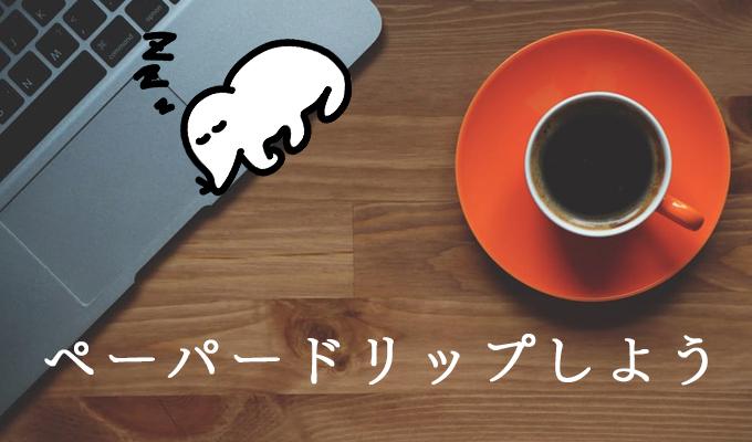コーヒー初心者は、手軽なペーパードリッパーから始めよう