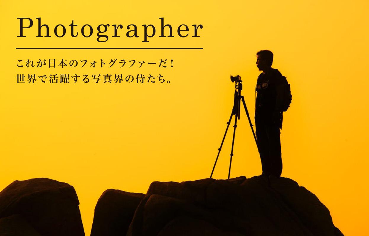 これが日本のフォトグラファーだ!世界で活躍する写真界の侍たち。