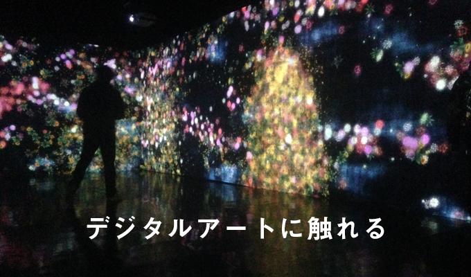 チームラボの展示会に行ってきました!in 札幌ファクトリー