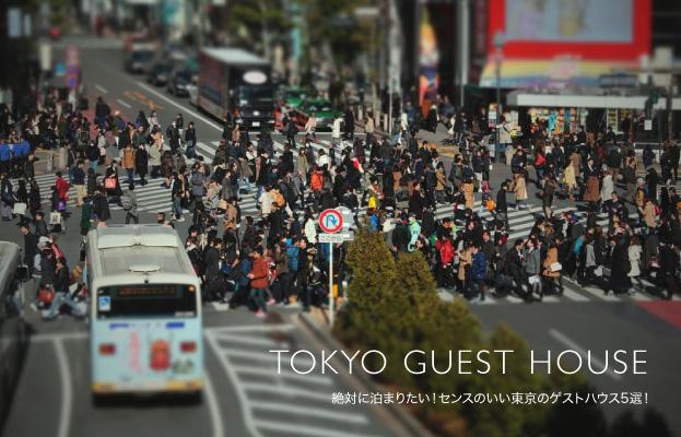 絶対に泊まりたい!センスのいい東京のゲストハウス5選!